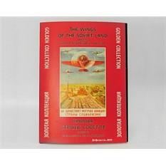 Набор плакатов «Крылья Страны Советов. Золотая коллекция»