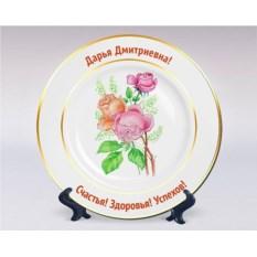 Сувенирная тарелка «Прекрасные розы»