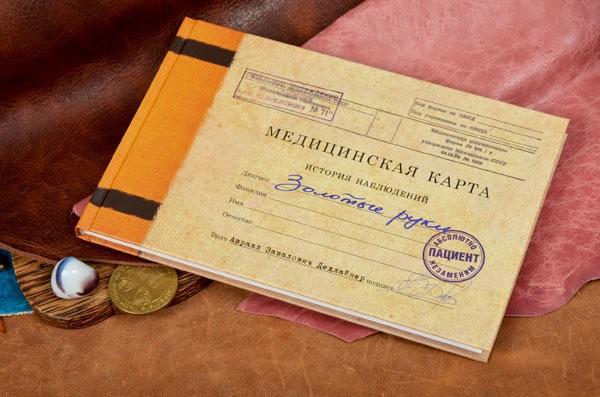 Ежедневник Мед. карта. Золотые руки
