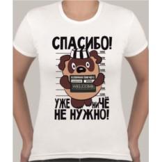 Женская футболка Спасибо! уже ниЧё не нужно