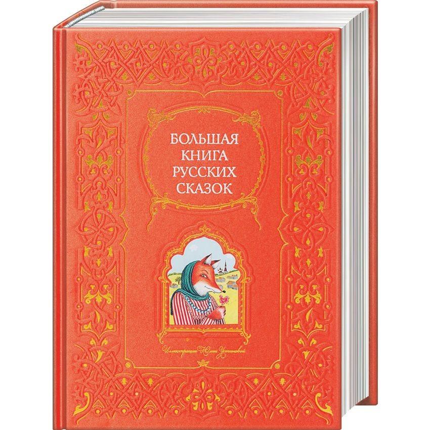Книга Большая книга русских сказок