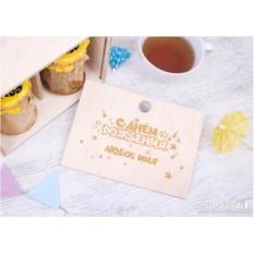 Подарочный набор мёда «День рождения» (2 банки)