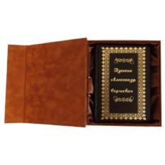 Подарочное издание «Александр Пушкин»