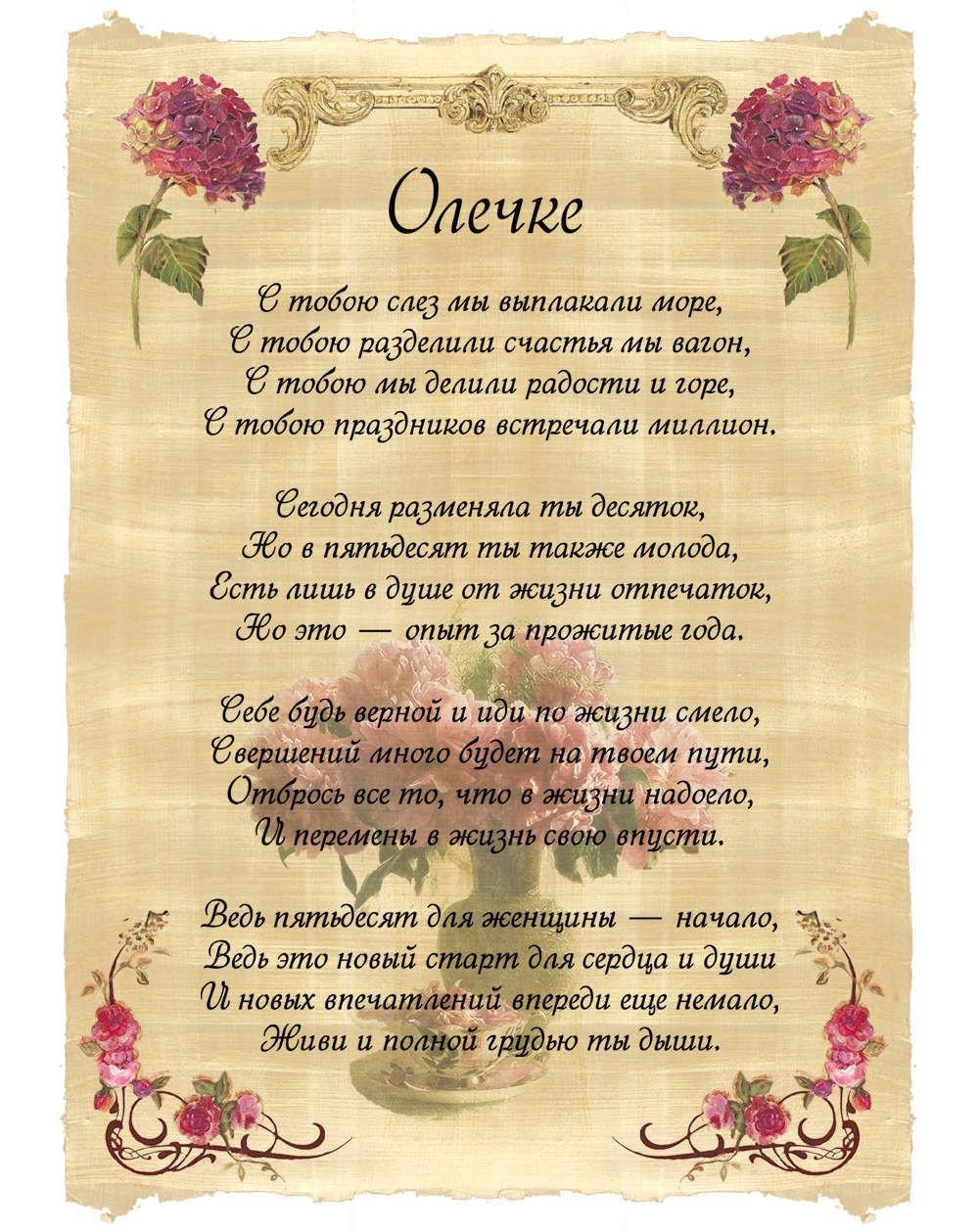 Свиток Поздравление на день рождения женщине в стихах