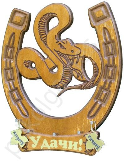 Ключница Подкова со змеей и свитком с пожеланием: Удачи!