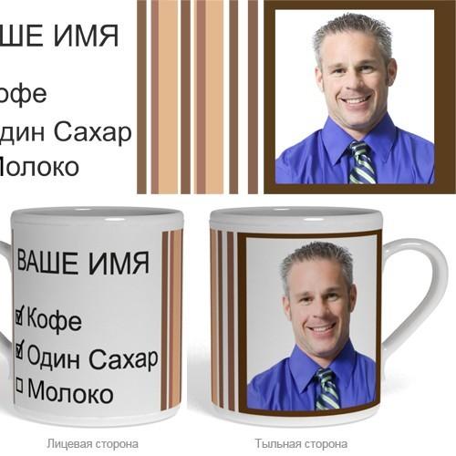Фотокружка Коричневая