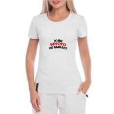 Белая женская именная футболка Много не бывает