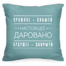 Декоративная подушка с цитатой Прошлое забыто