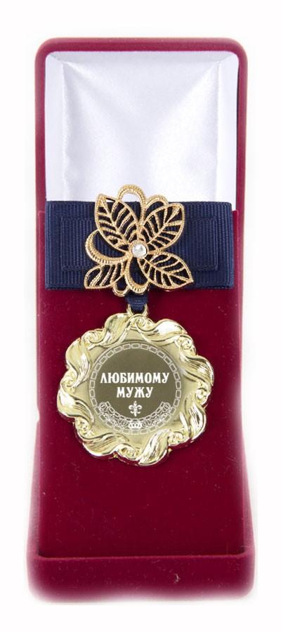 Медаль с металлическим цветком Любимому мужу