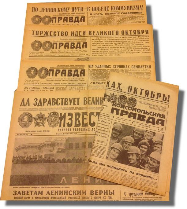 Старая газета на годовщину свадьбы