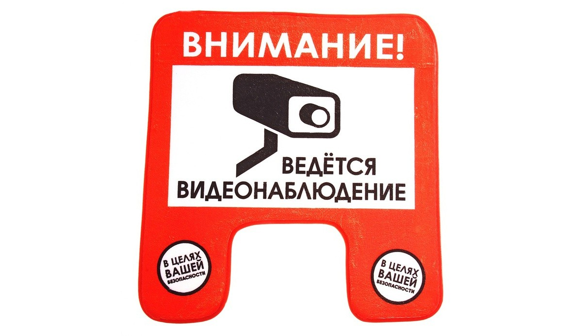 Коврик для туалета Видеонаблюдение