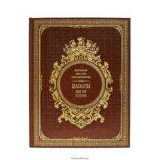 Книга Шахматы. 2000 лет истории