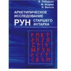 Книга Архетипическое исследование рун старшего футарка
