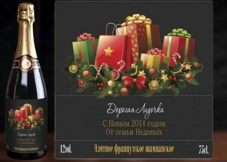Этикетки на Новогоднее шампанское Подарки
