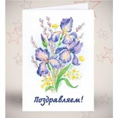 Поздравительная открытка «Ирисы»