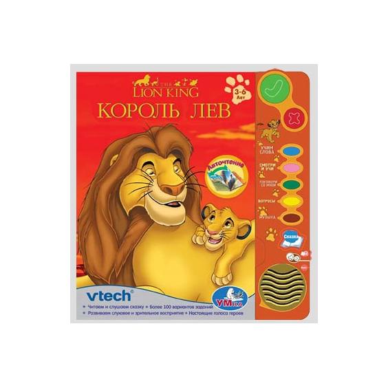 Книжка-сказка «Король Лев»