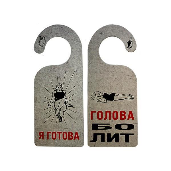 Табличка дверь «Я готова»
