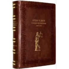 Подарочное издание Кони А. Ф. Отцы и дети судебной реформы