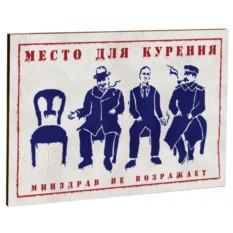 Табличка на дверь Место для курения