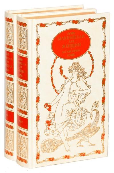 Подарочная книга Макиавелли для женщин. Всё или ничего