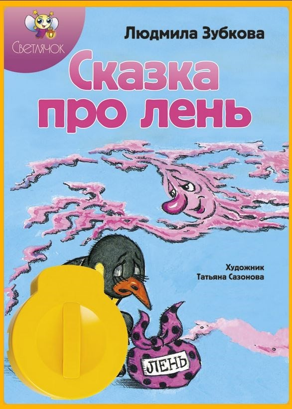 Диафильм Сказка про лень для диапроектора Светлячок
