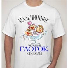 Мужская футболка Мальчишник, последний глоток свободы