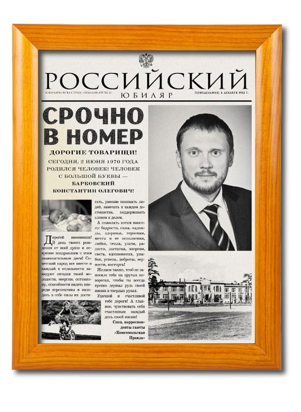 Поздравление в газете мужа с днем рождения в газете