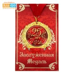 Подарочная медаль в открытке на юбилей 25 лет