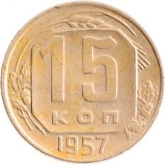 Монета 15 копеек 1957