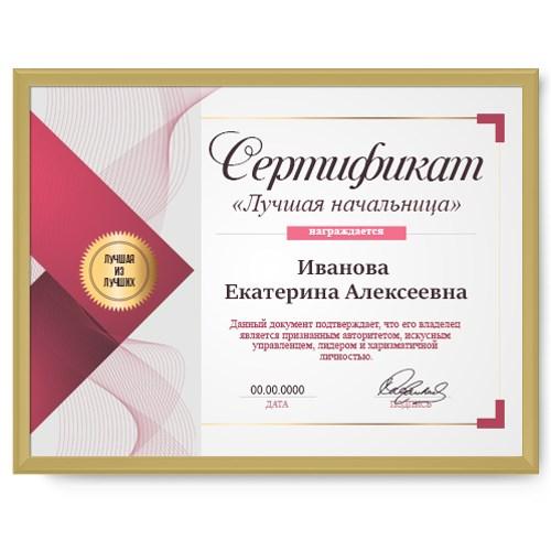 Именной сертификат «Лучшая начальница»
