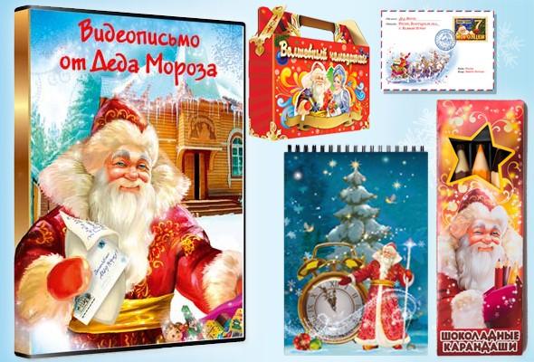 Подарочный набор Видеописьмо от Деда Мороза. Волшебный шар