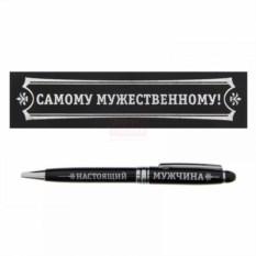 Ручка в деревянном футляре Самому мужественному