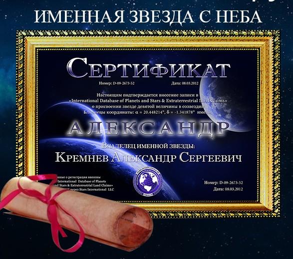 Сертификат о подарке звезды 734
