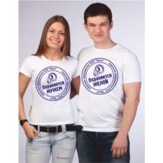 Парные футболки Охраняется женой, мужем