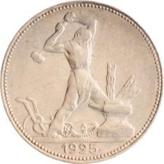 Монета полтинник 1925 года