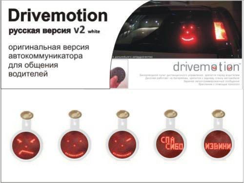 DriveMotion Русская версия v2 (white)