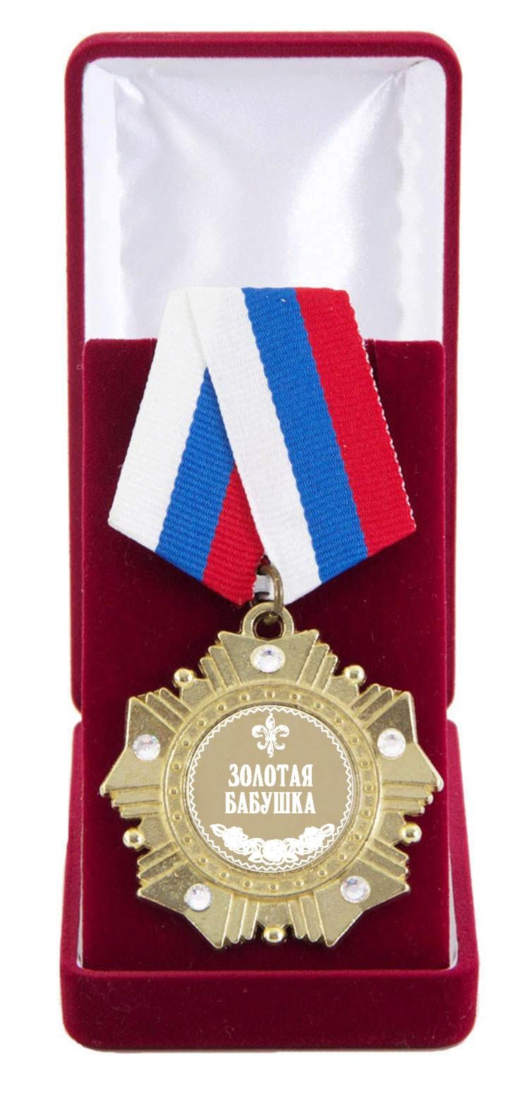 Подарочный орден Золотая бабушка (белые стразы)