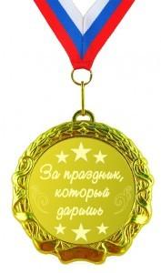 Медаль За праздник, который даришь