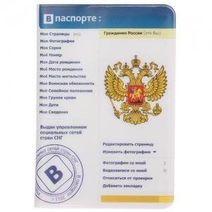 Обложка для паспорта «В сети»