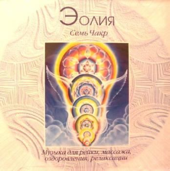 CD «Эолия: Семь чакр»