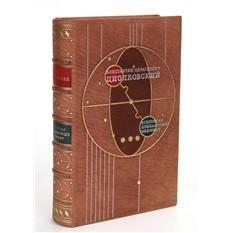 Биографии и мемуары Вселенная принадлежит человеку