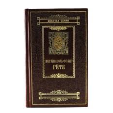 И.В. Гете. Избранные сочинения в 3 томах