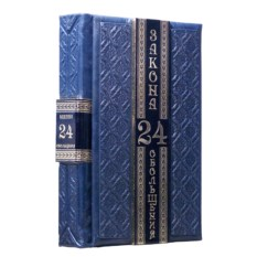 Книга «24 закона обольщения» (Роберт Грин)