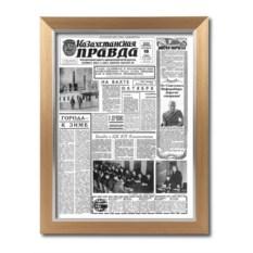 Поздравительная газета Казахстанская правда в раме Модерн