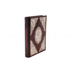 Книга Евангелие  (с художественными вставками)