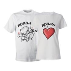 Парные футболки «Попал прямо в сердце»