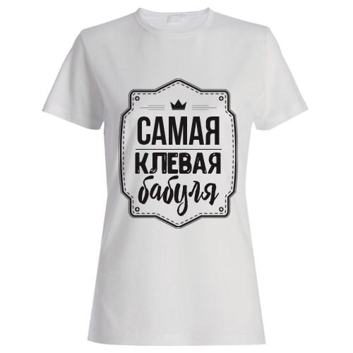 Женская футболка «Самая клевая бабуля»
