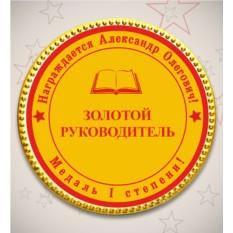 Именная шоколадная медаль «Золотой руководитель»