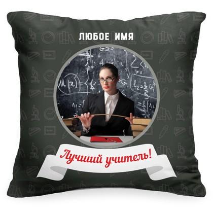 Подушка с Вашим фото «Лучший учитель!»