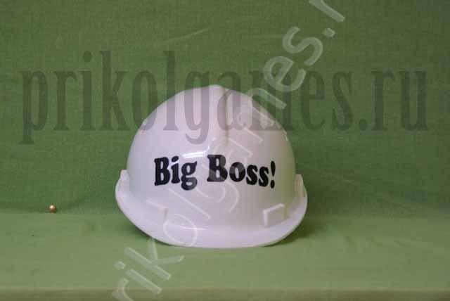 Строительная каска с надписью Big Boss!